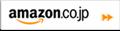 Amazonでのご購入はこちら